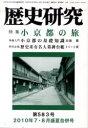【新品】【本】歴史研究 第583号(2010年7・8月盛夏合併号) 特集小京都の旅
