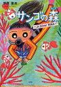 繪本, 幼兒書籍, 圖鑑 - 【新品】【本】サンゴの森 Jr.Diver RINA 栗原里奈/著