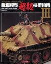 【新品】【本】戦車模型超級技術指南 3 高石誠/著