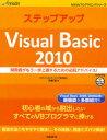 【新品】【本】ステップアップVisual Basic 2010 開発者がもう一歩上達するための必読アドバイス! 矢嶋聡/著