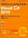 【新品】【本】プロフェッショナルマスターVisualC#2010 最新テクニックをマスターする35のテーマ 川俣晶/著