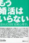 【新品】【本】もう婚活はいらない 富田式実践「結婚心理学」 富田隆/著