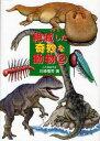 【新品】【本】絶滅した奇妙な動物 2 川崎悟司/著