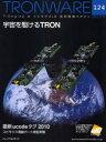電脳, 系統開發 - 【新品】【本】TRONWARE T−Engine & ユビキタスID技術情報マガジン VOL.124