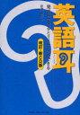 【新品】【本】英語耳 発音ができるとリスニングができる 松澤喜好/著