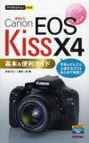 【新品】【本】【2500以上購入で】キヤノンEOS Kiss X4基本&便利ガイド 長谷川丈一/著 桃井一至/著