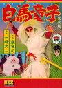 【新品】【本】白馬童子 完全版 巌竜司/原作 一峰大二/漫画