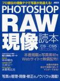 【新品】【本】【2500以上購入で】PHOTOSHOP RAW現像読本