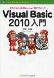【新品】【本】【2500以上購入で】Visual Basic 2010入門 ゼロからはじめるWindowsプログラミング 笠原一浩/著