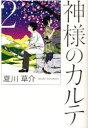 【新品】【本】神様のカルテ 2 夏川草介/著