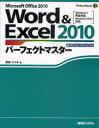 【新品】【本】【2500円以上購入で送料無料】Word & Excel 2010パーフェクトマスター Microsoft Office 2010 ダウンロードサービス付 野田ユウキ/著