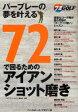 【新品】【本】72で回るためのアイアンショット磨き パープレーの夢を叶える 72ヴィジョンGOLF編集部/編著