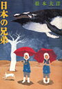 【新品】【本】日本の兄弟 松本大洋/著