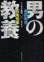 【新品】【本】男の教養 トンカツ放談 福田和也/著 石丸元章/著