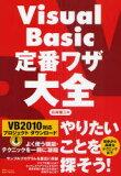 【新品】【本】【2500以上購入で】Visual Basic定番ワザ大全 日向俊二/著