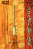 【新品】【本】【2500以上購入で】木工技能シリーズ 3 アルバート?ジャクソン/著 デヴィド?デイ/著