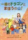 【新品】【本】一組のドラゴンとまほうの山! ジューン・カウンスル/作 こだまともこ/訳 いたやさとし/絵