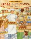 【新品】【本】はやおきふっくらパンやさん 山本省三/作 はせがわかこ/絵