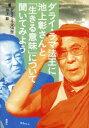 【新品】【本】ダライ・ラマ法王に池上彰さんと「生きる意味」について聞いてみよう ダライ・ラマ14世/...