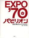 【新品】【本】EXPO'70パビリオン 大阪万博公式メモリアルガイド 橋爪紳也/監修