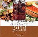 【新品】【本】グランシェフのエスプリ FFCCルセットブック 2010 フランス料理文化センター/編