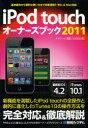 【新品】【本】【2500円以上購入で送料無料】iPod touchオーナーズブック 基本操作から便利な使い方まで情報満載!! 2011 ゲイザー/著