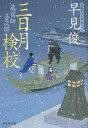 【新品】【本】三日月検校 長編時代小説 早見俊/著