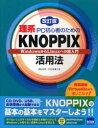 理系PC初心者のためのKNOPPIX活用法 WindowsからLinuxへの超入門 岡田長治/共著 中村睦/共著