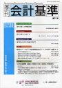 【新品】【本】季刊会計基準 第31号(2010.12) 特集・第2回アジア・オセアニア会計基準設定主体グループ(AOSSG)会議レポート・IASB公開草案「顧客との契約から生じる収益」を読み解く 企業会計基準委員会/編集・制作 財務会計基準機構/編集・制作