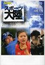【新品】【本】NHKスポーツ大陸 〔4〕 石川遼・福原愛・高...