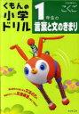 【新品】【本】くもんの小学ドリル国語言葉と文のきまり 1 1...