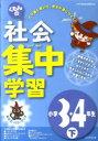 【新品】【本】くもんの社会集中学習 きそ力パワーアップ 小学3・4年生下...