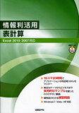 【新品】【本】【2500以上購入で】情報利活用表計算 ZUGA/著