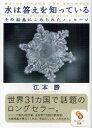 【新品】水は答えを知っている その結晶にこめられたメッセージ サンマーク出版 江本勝/著