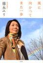 【新品】【本】風に向かってまた一歩 徳永エリ/著