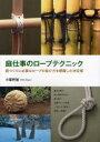 【新品】【本】庭仕事のロープテクニック 庭づくりに必要なロープの結び方を網羅した決定版 小暮幹雄/著