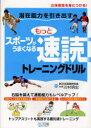 【新品】【本】潜在能力を引き出すもっとスポーツがうまくなる速読トレーニングドリル 立体視覚を身につける! 川村明宏/監修
