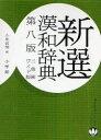 書, 雜誌, 漫畫 - 【新品】【本】新選漢和辞典 ワイド版 小林信明/編