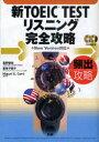 【新品】【本】CDブック 新TOEIC TEST リス 宮野 智靖 妻鳥 千鶴子