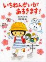 【新品】【本】いちねんせいがあるきます! 北川チハル/作 吉田奈美/絵