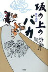 【新品】【本】坂の上のバカ 勝谷誠彦/著