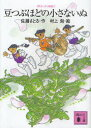 樂天商城 - 【新品】【本】豆つぶほどの小さないぬ 佐藤さとる/作 村上勉/絵
