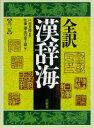 【新品】【本】全訳漢辞海 戸川芳郎/監修 佐藤進/編 濱口富士雄/編
