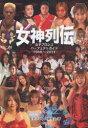 【新品】【本】女神列伝 女子プロレスパーフェクトガイド 1950〜2011 女子プロレス研究会/著
