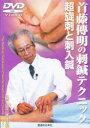【新品】【本】DVD 首藤傳明の刺鍼テクニック 超旋刺 首籐 傳明