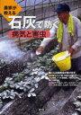 【新品】農家が教える石灰で防ぐ病気と害虫 農文協/編