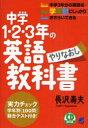 【新品】【本】中学1・2・3年の英語やりなおし教科書 長沢寿夫/著