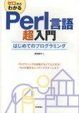 【新品】【本】【2500以上購入で】ゼロからわかるPerl言語超入門 はじめてのプログラミング 高橋順子/著