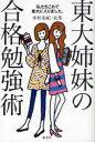 【新品】【本】東大姉妹の合格勉強術 木村美紀/著 木村衣里/著