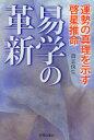 【新品】【本】易学の革新 運勢の真理を示す啓星推命 貴志快生/著
